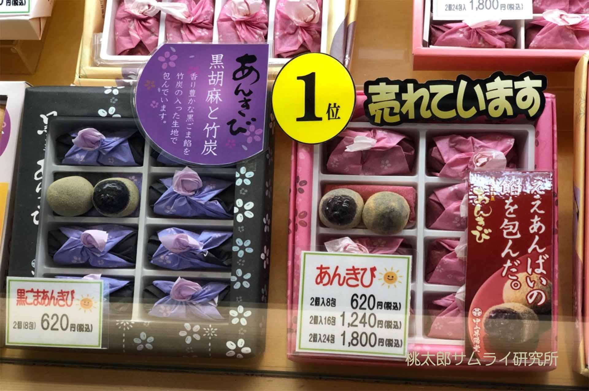 岡山名物のお菓子